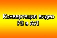 Сделаю конвертацию видео 5 - kwork.ru
