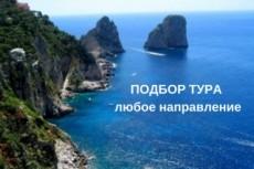 Подберу туры по всему миру и круизные путешествия 7 - kwork.ru