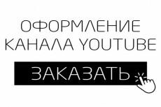 Дизайн группы в ВК 12 - kwork.ru