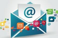 Мега база на 354 000 email контакта! 5 - kwork.ru