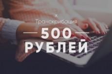 Транскрибация, перевод из аудио в текст, перевод из видео в текст 20 - kwork.ru