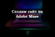 Сделаю сайт через аdobe muse 14 - kwork.ru