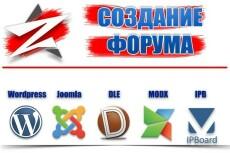 Создам форум 18 - kwork.ru
