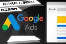 Настрою рекламную кампанию в Яндекс Директ (100 объявлений на 100 ключевых слов) 17 - kwork.ru