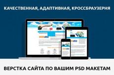 Адаптивная верстка за 48 часов 60 - kwork.ru