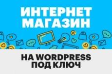 Интернет-магазин под ключ 10 - kwork.ru