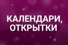Дизайн открытки 9 - kwork.ru