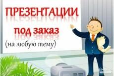 Продающая презентация. Разработка структуры, текстов и дизайна 8 - kwork.ru