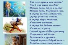 Отредактирую текст любой сложности 15 - kwork.ru