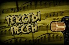 Напишу текст для песни 16 - kwork.ru