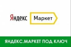 Serpstat - полный анализ сайта и выгрузка запросов 60-ти конкурентов 50 - kwork.ru