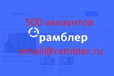 500 аккаунтов mail. ru с гарантией 2 месяца и чистым ip для рассылки 13 - kwork.ru