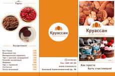 Дизайн флаера, листовки,буклета 10 - kwork.ru