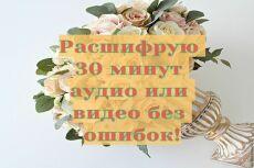 Расшифровка 60 минут аудио, видео в текст без ошибок, с тайм-кодами 6 - kwork.ru