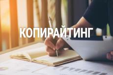 Уникальный текст. Копирайт 11 - kwork.ru