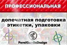 Разработка дизайна этикетки, упаковки 26 - kwork.ru