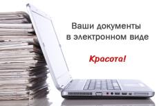 Перевод документов в электронный вид 12 - kwork.ru