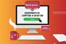 Создаю сайт/блог 11 - kwork.ru