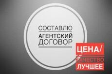 Составлю предварительный договор 30 - kwork.ru