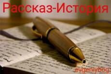 Стихи, рассказы, сказки 2 - kwork.ru
