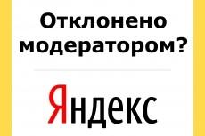 Подберу красивый домен для вашего бизнеса 28 - kwork.ru