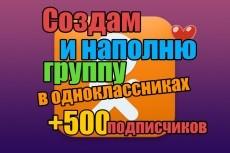 Приглашу 600 подписчиков в Вашу группу на Одноклассниках 21 - kwork.ru