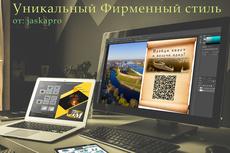 Фирменный стиль компании с нуля под ключ 9 - kwork.ru