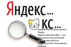 Размещу баннер на 3 месяца 41 - kwork.ru
