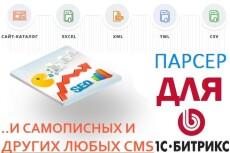 Сделаю схему эффективной перелинковки Вашего сайта 21 - kwork.ru