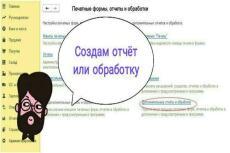 Разработка и программирование 1С отчетов, обработок 1С и конфигураций 22 - kwork.ru