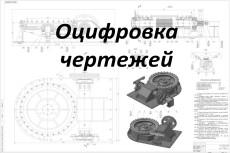 Чертежи, оцифровка чертежей в компас 3D 28 - kwork.ru