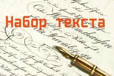 Отредактирую и откорректирую текст 16 - kwork.ru