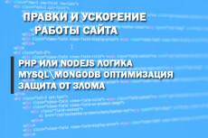Доработаю ваш сайт по требованиям закона о защите персональных данных 6 - kwork.ru