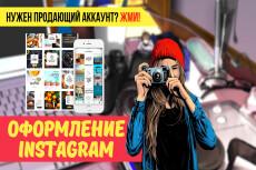 Оформление аккаунта инстаграм. Заглушка или инста-лендинг 3 - kwork.ru