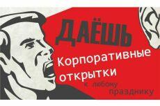 Сделаю для вас открытку любой тематики, с вашим фото, логотипом 35 - kwork.ru
