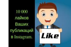 100000 лайков на Ваши публикации в Инстаграм. Вывод в топ по хэштегам 10 - kwork.ru