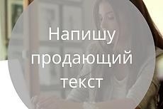 Рерайт с уникальностью 95-100% 17 - kwork.ru