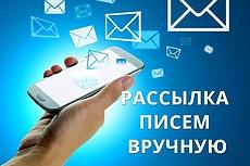 Разошлю вручную письма по вашей email-базе 6 - kwork.ru