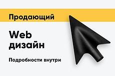 Уникальный веб-дизайн для тебя 43 - kwork.ru