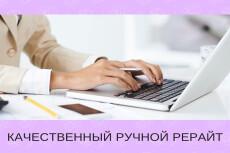 Сделаю рерайт 6 - kwork.ru