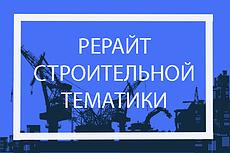 Уникальный текст. Копирайт 27 - kwork.ru