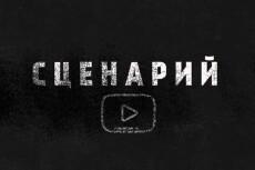 Сценарии для роликов, анимации, квестов и других интересных проектов 21 - kwork.ru