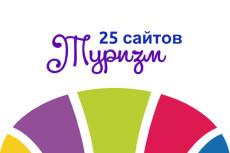 Сайт Туризм и путешествие, автонаполняемый. Демо в описании 10 - kwork.ru