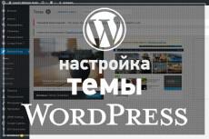 Установлю и настрою движок WordPress 16 - kwork.ru