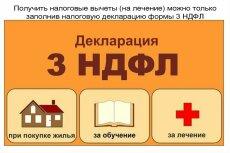 Заполню налоговую декларацию 3 ндфл 10 - kwork.ru