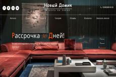 Готовый сайт Landing Page Услуги патронажа 25 - kwork.ru