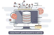 Перенесу ваш сайт на другой хостинг, VPS 17 - kwork.ru
