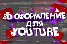 Красивая шапка для вашего youtube канала + исходник pds 12 - kwork.ru