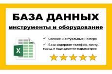 База данных продукты питания, напитки 11 - kwork.ru