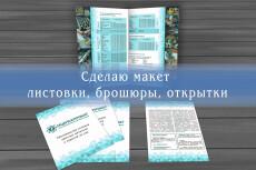 Дизайн обложки для вашей книги за 1 час 69 - kwork.ru